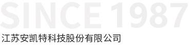 江苏安万博体育手机版登录入口万博体育官方客户端下载有限公司